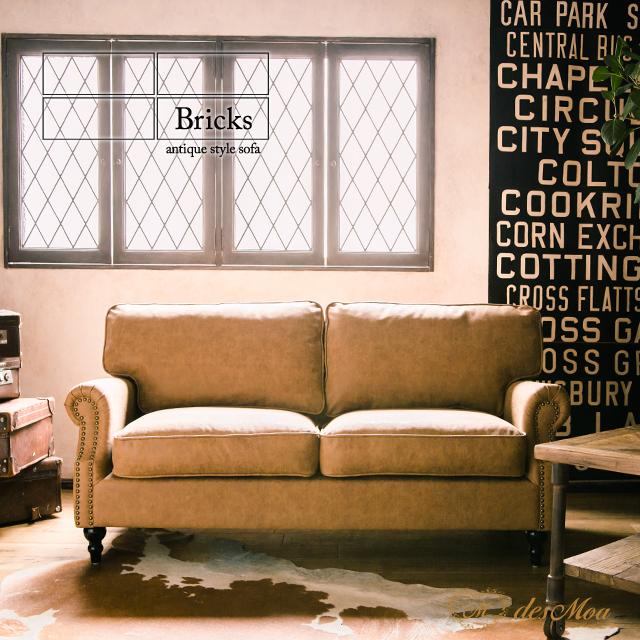 【送料無料!】 Bricksブリックス アンティーク調ソファー 2.5人掛けソファ 2シート ツーシーター 輸入家具 店舗什器 合皮 キャメル 英国調 おしゃれ VE2P39K