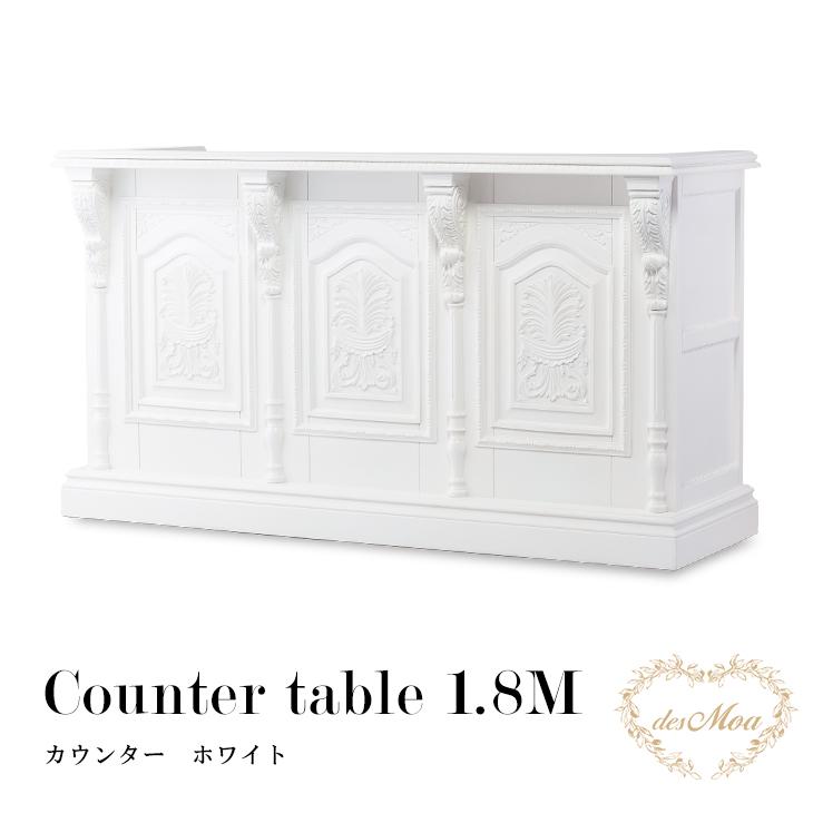 アンティーク調 カウンター 1.8M レジ台 カウンターテーブル コード穴付き 店舗什器 木製家具 ホワイト 5054-1.8MC-18