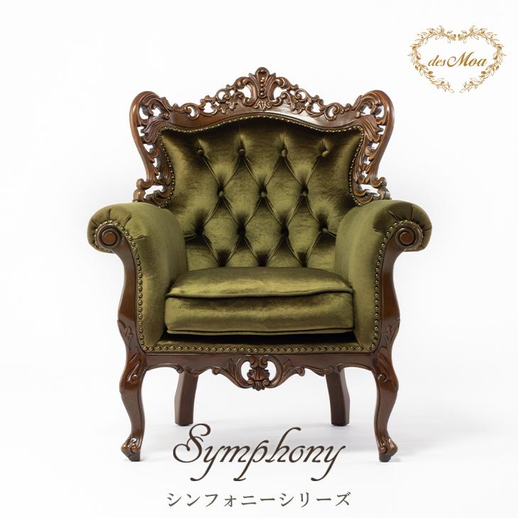 【Symphony シンフォニー】1人掛けソファ 布地 アンティーク調 シングルソファ 1P 猫脚 ロココ エレガント クラシカル ブラウン×オリーブグリーン系 1006-1-SH-5F247B