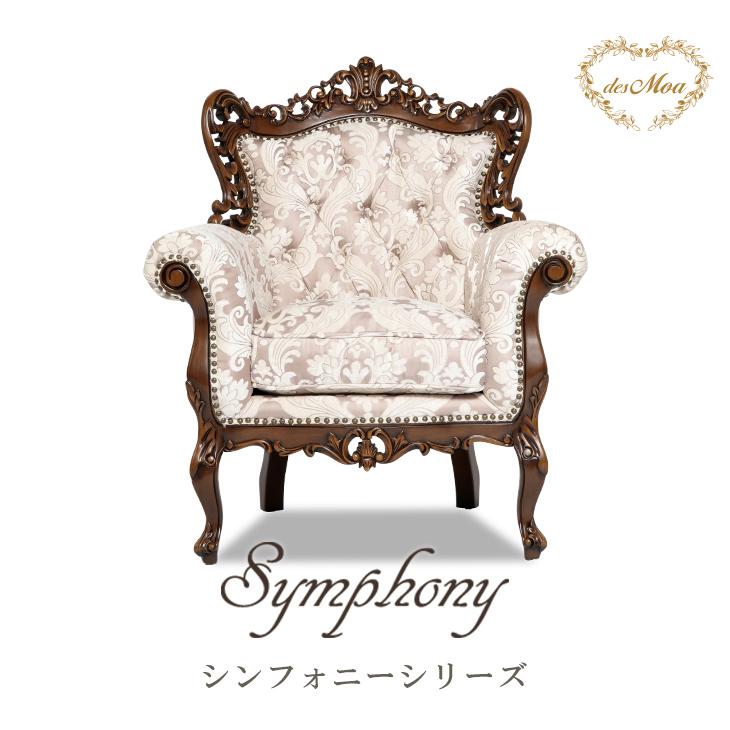 【Symphony シンフォニー】1人掛けソファ 布地 アンティーク調 シングルソファ 1P 猫脚 ロココ エレガント クラシカル ブラウン×ピンク系(ダマスク柄)  1006-1-SH-5F68B