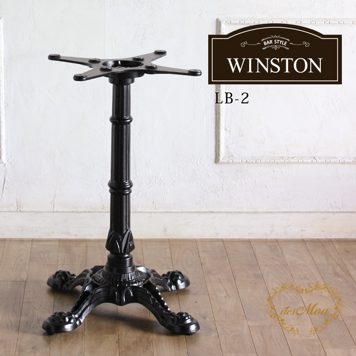 WINSTON アイアンレッグ 4本脚 ブラック アンティーク調 クラシックスタイル カフェテーブル用パーツ 店舗什器 ※要組立 LB-2