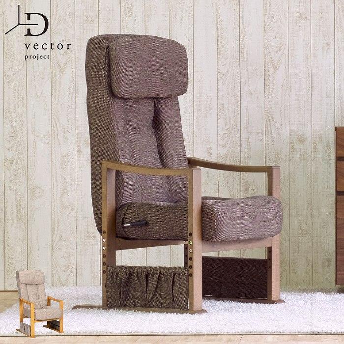 【レビュー特典あり】高座椅子 チェア リラックス リクライニング シンプル 機能的 座椅子 BAIKALTAKAZAISU【2年保証】【送料無料】