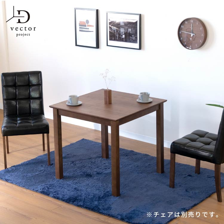 ダイニングテーブル テーブル 食卓 食卓テーブル ウォールナット 突板 モダン 75cm DYH-S【送料無料】