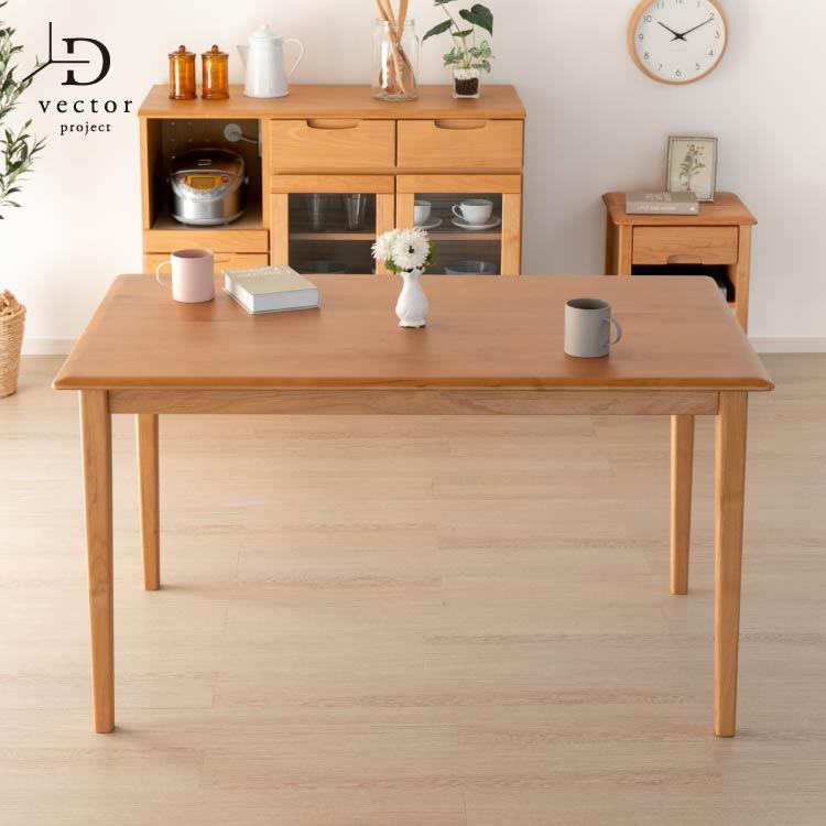 ダイニングテーブル 無垢材 ダイニング テーブル 無垢 アルダー材 ナチュラル 北欧 ERIS エリス 幅125cm 【2年保証】【送料無料】