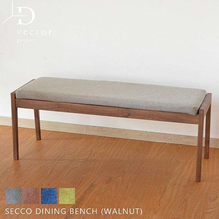 ダイニングベンチ 無垢 椅子 チェア カバーリング クッション ウォールナット材 北欧 SECCO DINING BENCH セッコ 【送料無料】【2年保証】