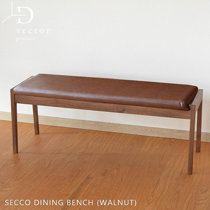 【レビュー特典あり】 ダイニングベンチ 無垢 椅子 チェア カバーリング対応 クッション ウォールナット材 北欧 SECCO DINING BENCH セッコ 送料無料 2年保証