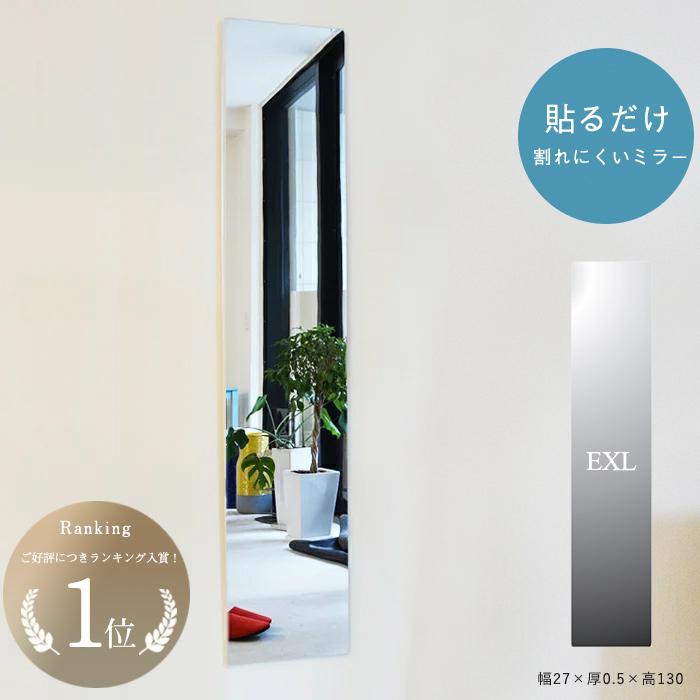【レビュー特典あり】 貼る 鏡 アクリルミラー 壁掛け ウォールステッカー 全身 姿見 壁面 玄関 リビング 割れにくい ミラー 軽量 薄い 粘着 日本製 高品質 あんしんミラー EXL 幅27 厚0.5 高130cm 送料無料
