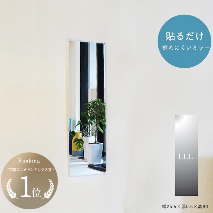 【レビュー特典あり】 貼る 鏡 アクリルミラー 壁掛け ウォールステッカー 全身 姿見 壁面 玄関 リビング 割れにくい ミラー 軽量 薄い 粘着 日本製 高品質 オーダー あんしんミラー LLL【幅25.5×厚0.5×高90cm】送料無料