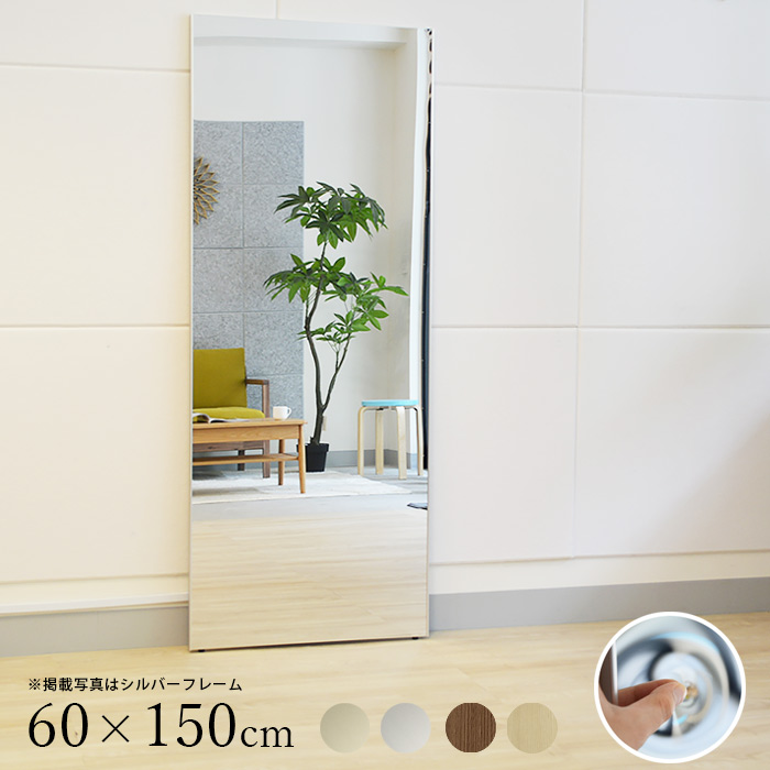 リフェクスミラー ミラー 壁掛け 全身 鏡 姿見 壁面 玄関 リビング 化粧 割れない フィルムミラー 軽量 薄い 簡単 日本製 高品質【幅60×厚2×高150cm】 送料無料