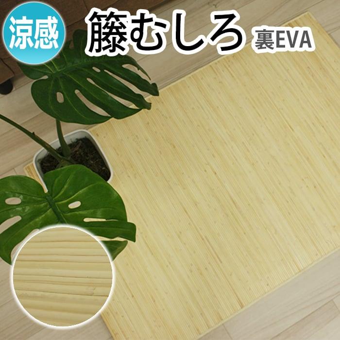 籐 (ラタン)マット インドネシア製 籐 手がかりマット 350 (KK) 約80×140cm 半額以下 引っ越し 新生活