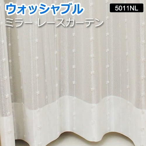 ミラーレース 5011NL 【オーダーカーテン】 洗える! 幅300x丈240cm (サイズ指定できます)