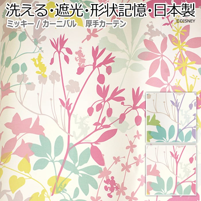 カーニバル (S) 【デザインカーテン】 洗える! ディズニー ミッキー 幅300×丈260cm以内でサイズオーダー