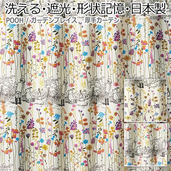 ガーデンプレイス (S) デザインカーテン 洗える! ディズニー プーさん 幅200×丈260cm以内でサイズオーダー 引っ越し 新生活 スーパーSALE