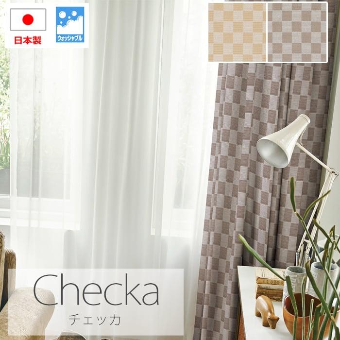 チェッカ (S) 【デザインカーテン】洗える! colne 幅300×丈260cm以内でサイズオーダー