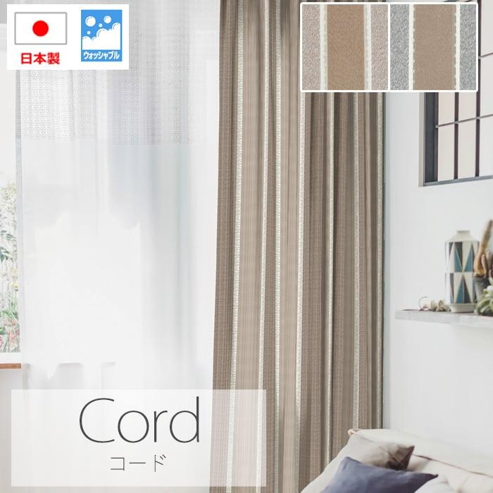 コード (S) 【デザインカーテン】洗える! colne 幅200×丈260cm以内でサイズオーダー