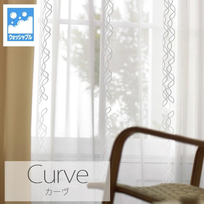 カーヴ (S) 【デザインレースカーテン】洗える! 幅200×丈260cm以内でサイズオーダー colne G1046 Curve