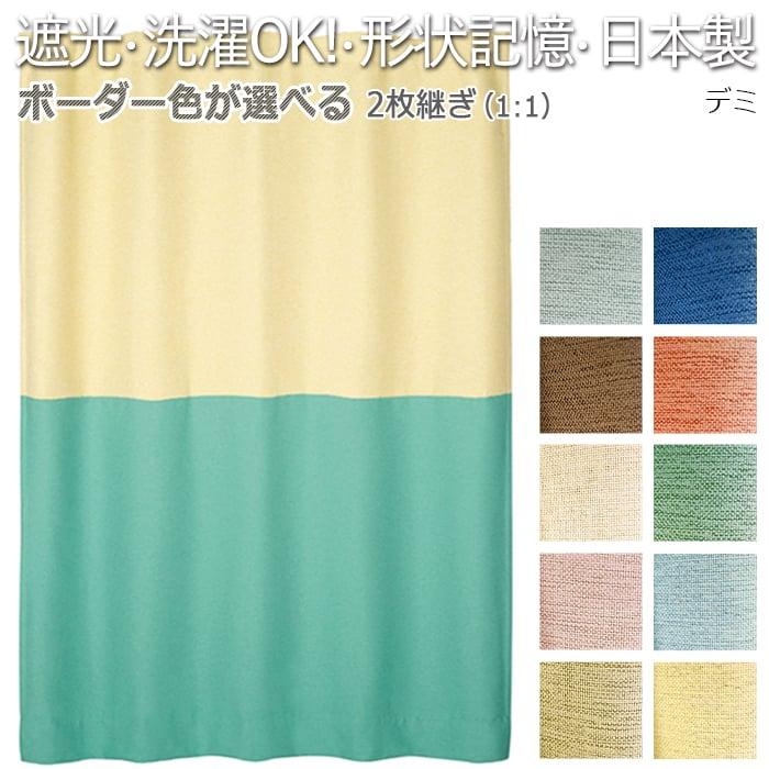 遮光2級 厚地カーテン ウォッシャブル 形状記憶 タッセル付き 日本製 国産ドレープカーテン ボーダーの色が選べる♪ 【スタイルセレクトカーテン】 Demi (デミ) (S) 幅300×丈260cm以内でオーダー DESIGN LIFE