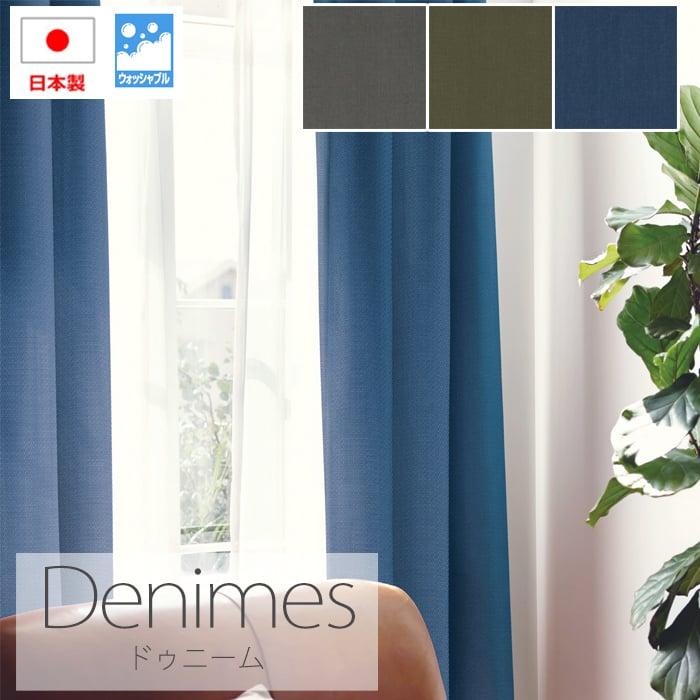 ドゥニーム (S) デザインカーテン 洗える! colne 幅400×丈260cm以内でサイズオーダー 引っ越し 新生活 スーパーSALE