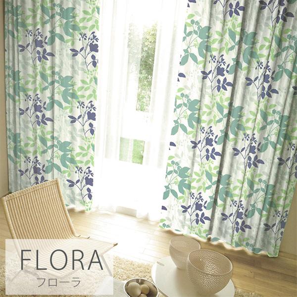 フローラ (V1194・V1195) (S) 【デザインカーテン】 洗える! 幅100×丈260cm以内でサイズオーダー DESIGN LIFE