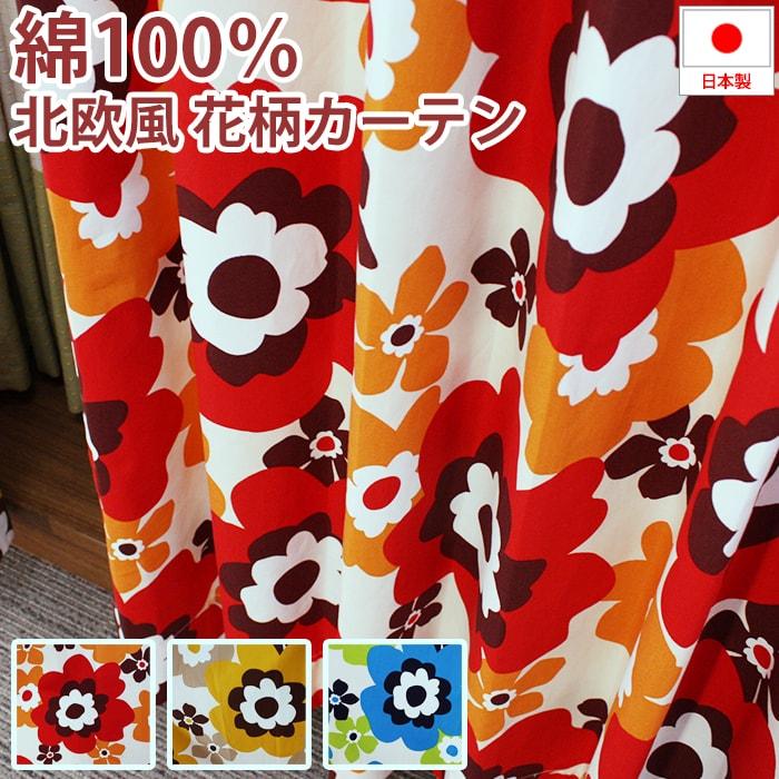 デザインカーテン 北欧風 フララ725-C (Y)デザインオーダーカーテン 綿100%カーテン 幅200×丈135cm以内でサイズオーダー 引っ越し 新生活 スーパーSALE