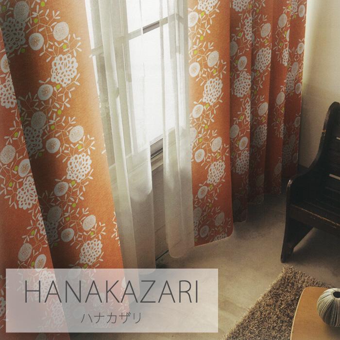 ハナカザリ (V1251・V1252) (S) デザインカーテン 洗える! 幅200×丈260cm以内でオーダー DESIGN LIFE 引っ越し 新生活 スーパーSALE
