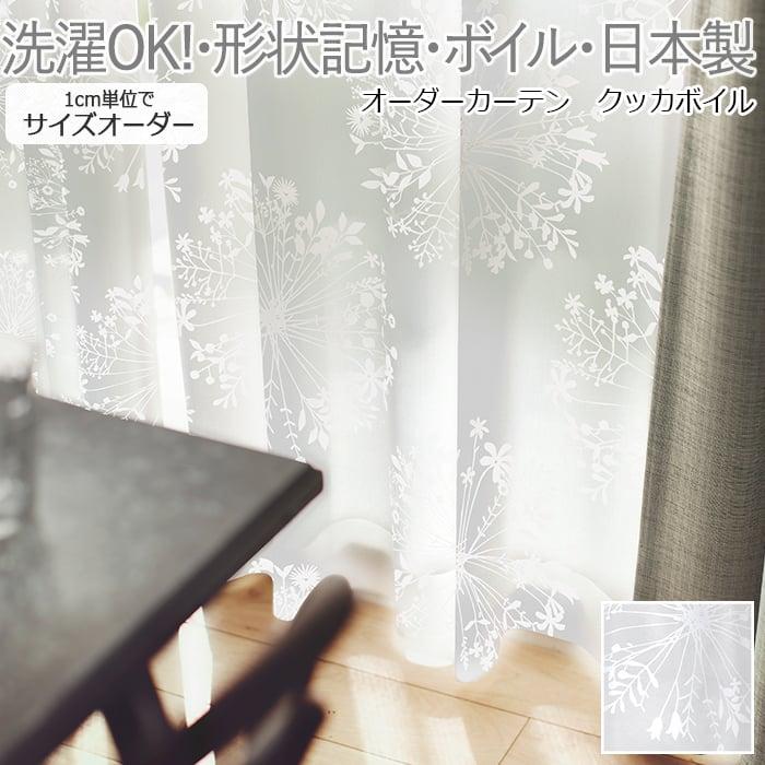 薄地カーテン ウォッシャブル レースカーテン ボイル 形状記憶 日本製 国産シアーカーテン KUKKA VOILE (クッカボイル) V1292 (S) 幅300×丈260cm以内でオーダー DESIGN LIFE スーパーSALE