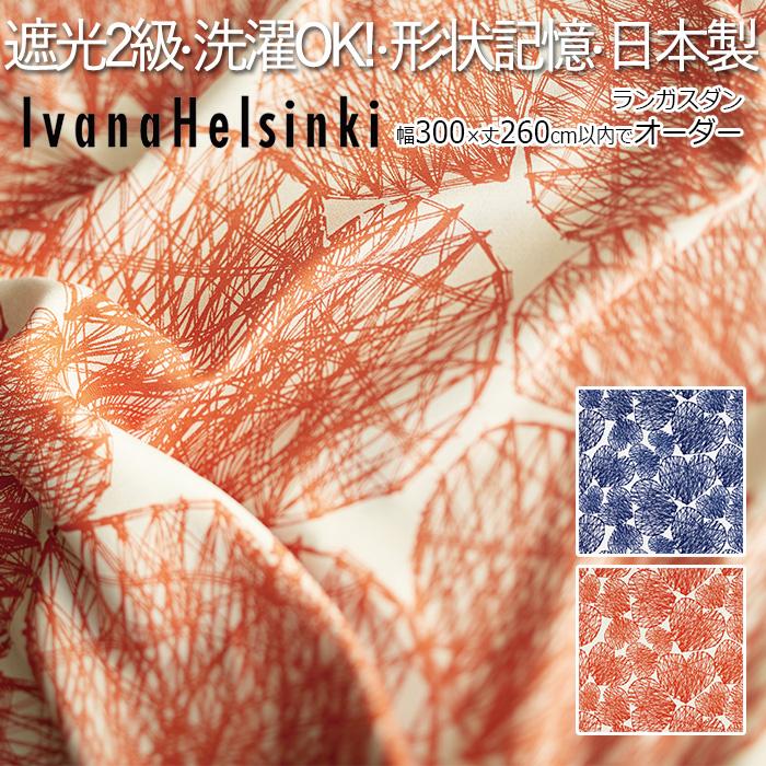 デザインカーテン 洗える 厚地カーテン ドレープ カーテン ウォッシャブル 遮光2級 オーダーカーテン 日本製 形状記憶加工 タッセル付き イヴァナヘルシンキ ランガスダン (lankasydan) (S) 幅300×丈260cm以内でオーダー