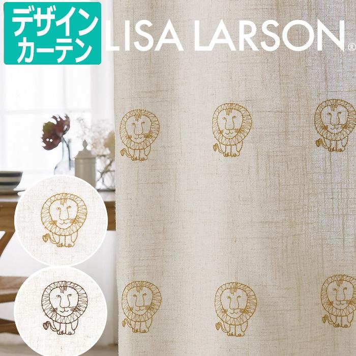 オーダーカーテン リサ・ラーソン デザインカーテン 厚地カーテン 幅490×丈270cm以内でサイズオーダー 刺繍 コケティッシュな 可愛い 動物柄 カーテン LION ライオン K0221 K0222 (A) 引っ越し 新生活