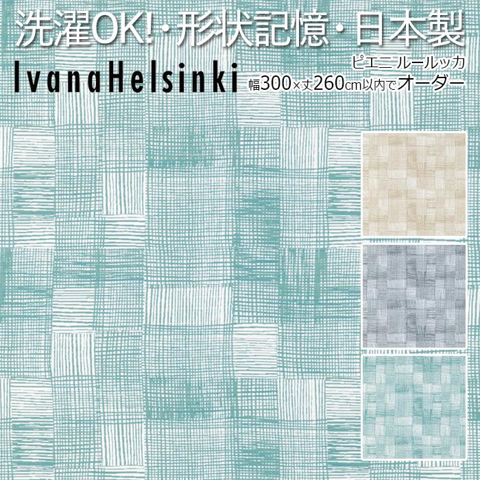 デザインカーテン 洗える 厚地カーテン ドレープ カーテン ウォッシャブル オーダーカーテン 日本製 形状記憶加工 タッセル付き イヴァナヘルシンキ ピエニ ルールッカ (Pieni Ruudukko) (S) 幅300×丈260cm以内でオーダー