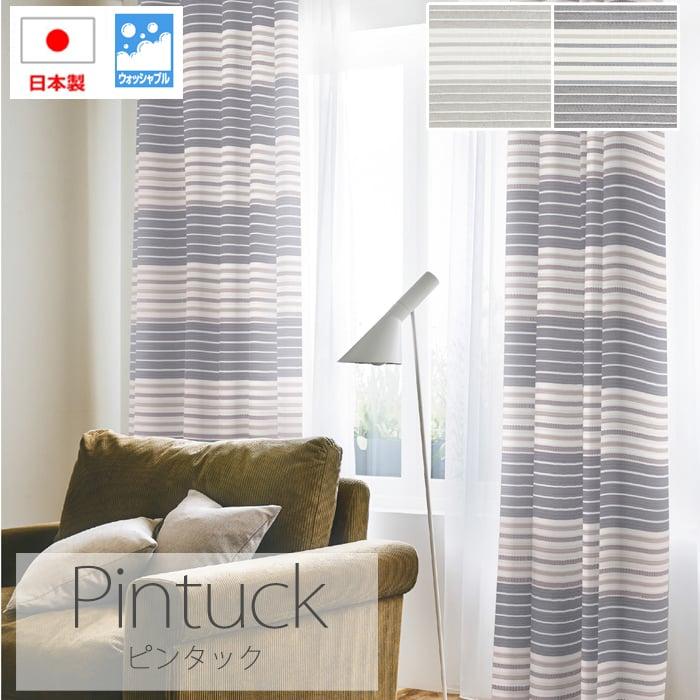 ピンタック (S) デザインカーテン 洗える! colne 幅200×丈260cm以内でサイズオーダー 引っ越し 新生活