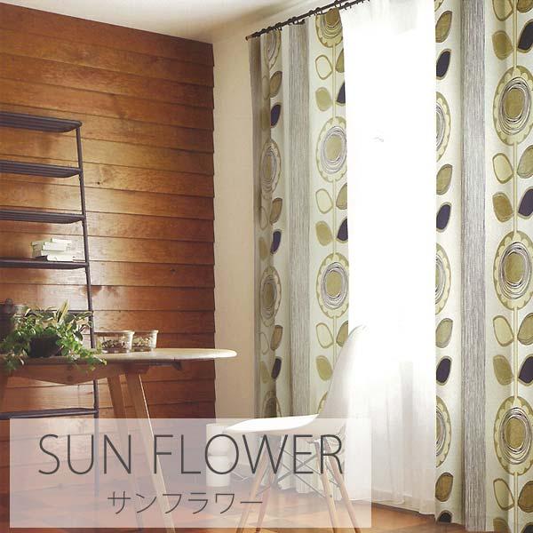 サンフラワー (V1210~V1211) (S) デザインカーテン 洗える! 幅200×丈260cm以内でオーダー DESIGN LIFE 引っ越し 新生活 スーパーSALE