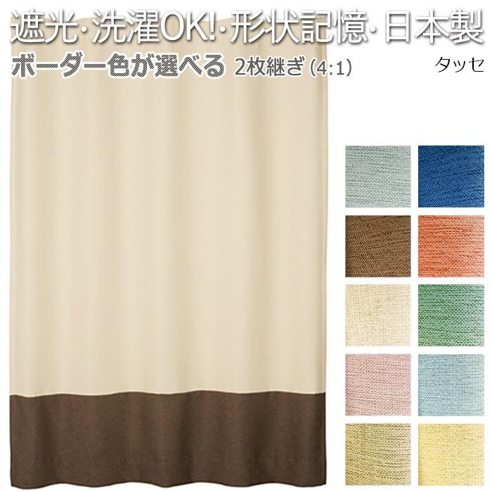 遮光2級 厚地カーテン ウォッシャブル 形状記憶 タッセル付き 日本製 国産ドレープカーテン ボーダーの色が選べる♪ 【スタイルセレクトカーテン】 Tasse (タッセ) (S) 幅300×丈260cm以内でオーダー DESIGN LIFE