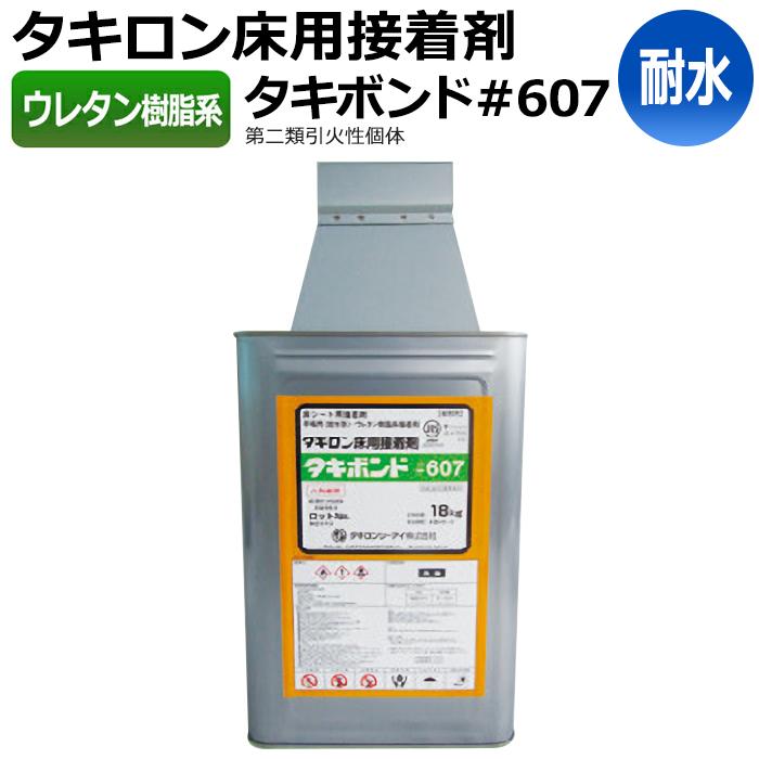 【接着剤】タキボンド#607 (Nm) タキストロン タフスリップタイプ専用耐水接着剤 18kg入り