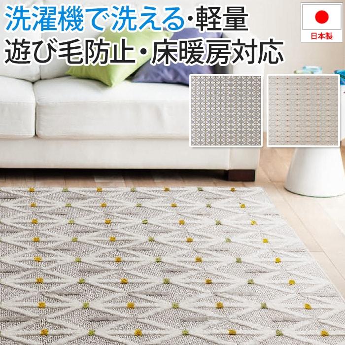 洗える ラグ 洗濯機・ドライクリーニング対応 Filme フィルメ(S) 約185×185cm ホットカーペット・床暖房対応 遊び毛防止 超軽量 軽い 引っ越し 新生活