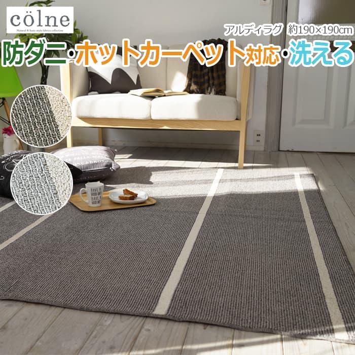 ラグ マット カーペット デザインラグ ウォッシャブル 日本製 防ダニ すべり止め 床暖対応 アルディラグ (SUL) ボーダー コルネ colne 約190×190cm 引っ越し 新生活