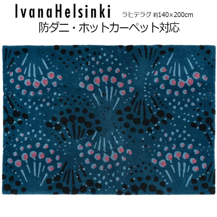 デザインラグ じゅうたん カーペット 絨毯 ラグ マット 北欧 イヴァナヘルシンキ Ivana Helsinki ラヒテラグ (S) ホットカーペットカバー 日本製 モダン リビング オシャレ 約140×200cm