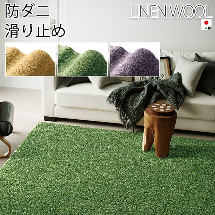 オールシーズンラグ 天然素材 無地 シャギー リネンウール (S) 約200×200cm 正方形 日本製 ホットカーペットカバー 床暖房OK 半額以下