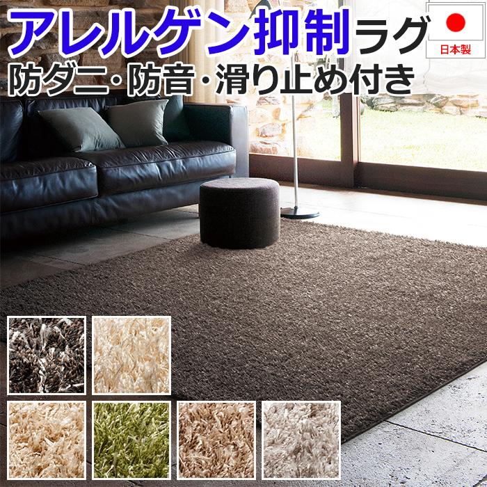スミトロンクロスシャギー (S) ロングシャギーラグ 四角形 四畳半 4畳半 4.5畳 4.5帖 約261×261cm 北欧 ラグ カーペット 日本製 半額以下