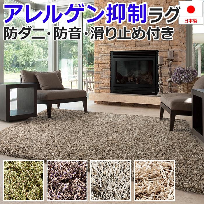 スミトロンプレシャス (S) ロングシャギーラグ 四角形 六畳 6畳 6帖 約261×352cm 北欧 ラグ カーペット 日本製 半額以下