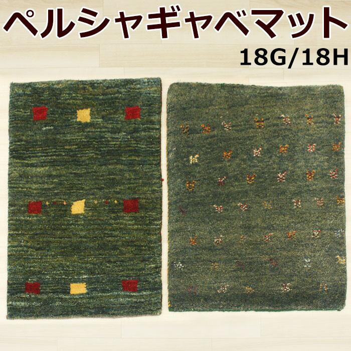 ペルシャギャベ 手織りラグマット グリーン (Y) 18G・18H 玄関マット 【あす楽対応】 お買い物マラソン