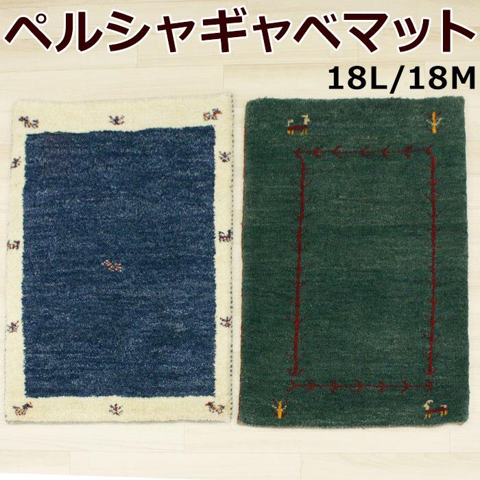 ペルシャギャベ 手織りラグマット (Y) 18L・18M 玄関マット 【あす楽対応】 お買い物マラソン