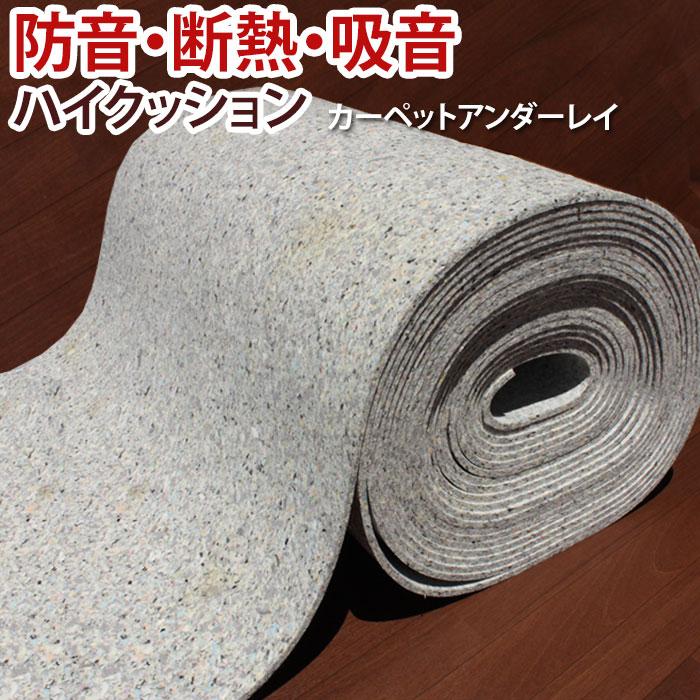 カーペットアンダーレイ・ハイクッション (Y) 防音・断熱・吸音材シート 約10M巻き 約91cm×1000cm 日本製