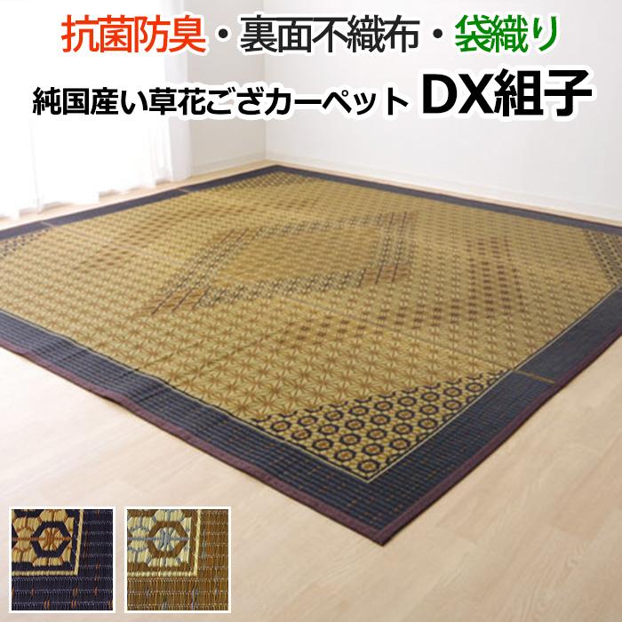 日本製 上敷き 畳 ござ 敷物 絨毯 夏用 い草 ラグ カーペット ヒバエッセンス 青森ヒバ加工 傷つきにくい 冷感ラグ 約261×352cm 江戸間6畳 DX組子 (I) 引っ越し 新生活 スーパーSALE