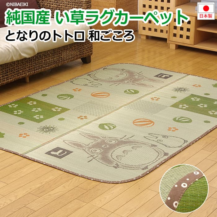 日本製 上敷き い草 畳 ござ 敷物 絨毯 夏用 ラグ 青森ヒバ加工 い草ラグ カーペット 冷感ラグ 約176×230cm となりのトトロ 「和ごころ」 (I) 引っ越し 新生活