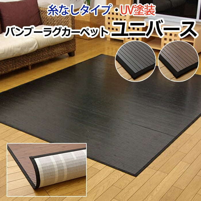 ユニバース (I) ひんやり竹ラグ UV塗装加工 夏用 無垢材 約140×200cm