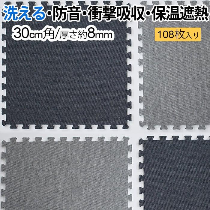 ユノックス ジョイントデニム調マット 約30×30cm 108枚セット (9枚入り×12セット)厚さ約8mm (R) 厚さ8ミリ デニム調 保温 ラグマット 遮音マット 傷防止 引っ越し 新生活