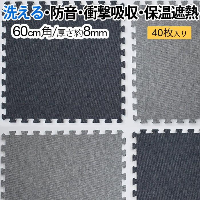 ユノックス ジョイントデニム調マット 約60×60cm 40枚セット (4枚入り×10セット) 厚さ約8mm (R) 厚さ8ミリ デニム調 保温 ラグマット 遮音マット 傷防止 引っ越し 新生活