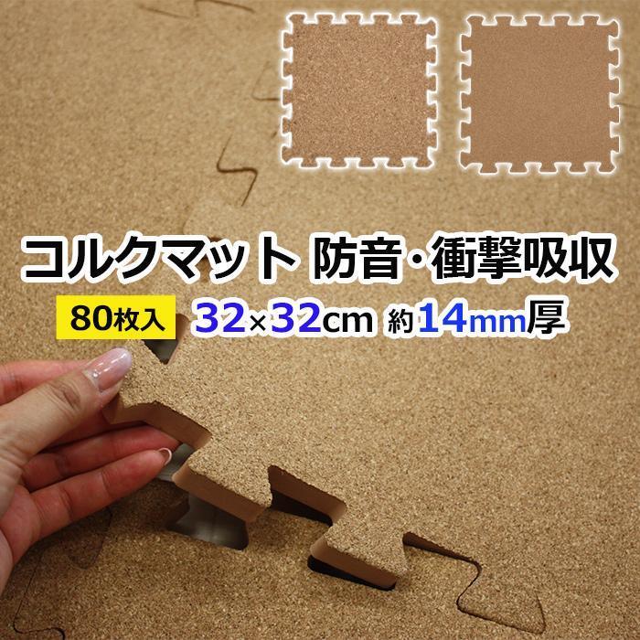 ユノックス ジョイントコルクマット 約32×32cm 厚さ約14mm 80枚セット (R) ジョイントマット コルクマット 防音 保温 ラグマット 遮音マット