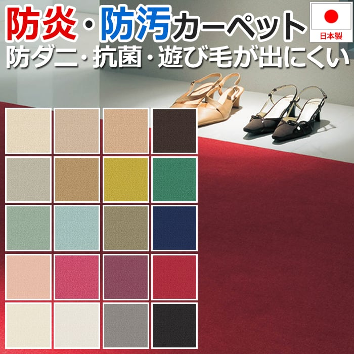 ニューコスモ (Sin) 黒色 (ブラック)もあるカーペット 日本製 約200×200cm いろんなカラーバリエーションの中から選べる多機能カットタイプカーペット 引っ越し 新生活
