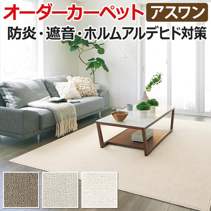 アスグラッツ さらっとした使用感 ベーシックカーペット 八畳 8畳 8帖 約352×352cm オーダーカーペット (A)